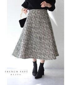 ◇◇【再入荷♪10/11 12時&20時】FRENCHPAVEの自信作。クラシカルなツイード風スカート