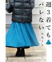◇◇【再入荷♪1/6 12時&20時】着まわし力抜群。冬の名脇役ニットスカート