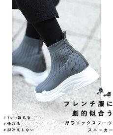 ☆☆【再入荷♪9/8 12時&20時】(22.5~25.0)(グレー)今までになかったグレー色の厚底ソックスブーツ/シューズ/靴