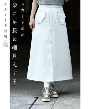 ▼▼(S~L/2L~3L対応)(ホワイト)「FRENCHPAVEオリジナル」着るだけで足長。神ストレートスカート2月25日22時販売新作