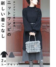 【再入荷♪12/11 12時&20時】このスタイルが可愛い。足長効果のコーデセット