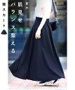 (S〜L対応) (ブラック)「FRENCH PAVE」肌見せバランスを整える光沢ロングスカート2月24日22時販売新作