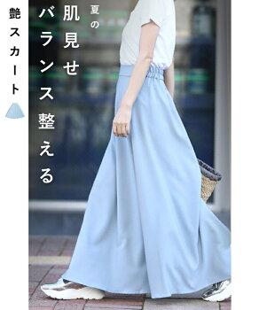 (S~L/2L~3L対応)(ライトブルー)「FRENCHPAVE」肌見せバランスを整える光沢ロングスカート2月24日22時販売新作