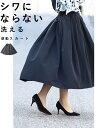 ☆☆【再入荷♪12/11 12時&20時】シワにならない。フレンチ一押しシャカシャカスカート
