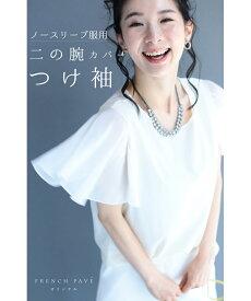 ◇◇【再入荷♪7/5 12時&20時】(ホワイト)ノースリーブ服用。二の腕カバー/つけ袖
