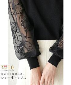 □□S〜L/2L〜3L対応 (ブラック)「FRENCH PAVE」腕に咲く満開の花。シアーショルダートップスぽわん袖 cawaii9月5日20時販売ピックアップ