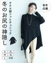 □□(予約販売:11月10日〜12月10日前後の出荷予定)冬のお尻の神隠し。ナナメ裾ニットトップス