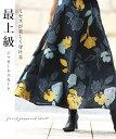 (12/15〜1/15前後の出荷予定)パリコレ級。最高クラスの花柄ジャガードスカート