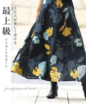 (12/15〜1/15前後の出荷予定)【先行予約販売10月27日12:00から23:59まで】最高傑作。大人の花柄フレアスカート