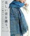 【再入荷♪12/1 20時】美しい青を纏う。リバーシブルのダマスク柄プリントストール