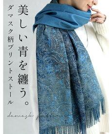 【再入荷♪2/14 12時&20時】美しい青を纏う。リバーシブルのダマスク柄プリントストール
