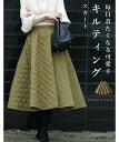 (S/M/L対応)毎日着たくなる可愛さ。キルティングスカート