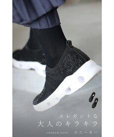 【再入荷♪9/12 12時&20時】(ブラック)(22.5~25.0)ドレスにも合うリュクス感。スタイルアップな厚底ドレッシースニーカー/シューズ/靴