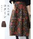 【再入荷♪1/15 12時&20時】ノスタルジックを身に纏う。花柄コクーンスカート