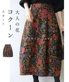 (L~3L対応)ノスタルジックを身に纏う。花柄コクーンスカート