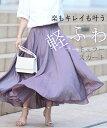 □□☆☆【再入荷♪6/16 12時&20時】楽もキレイも叶う 軽ふわサーキュラースカート