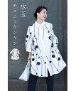 ◇◇(S〜L/2L〜3L対応)羽織りにもなるアートな水玉チュニックシャツ