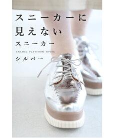 (5/10〜5/25前後の出荷予定)【予約♪4/15 12時】スニーカーに見えないスニーカー。柔らかく履きやすい 艶めくエナメルの厚底靴