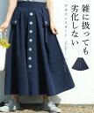 (5/10~5/25前後の出荷予定)【予約♪4/15 12時】雑に扱っても劣化しないスカート