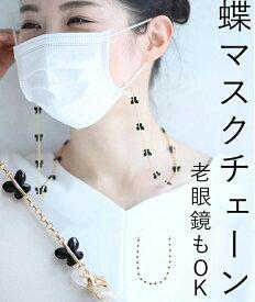 【再入荷♪7/21 12時&20時】(ブラック)蝶マスクチェーン 老眼鏡もOK
