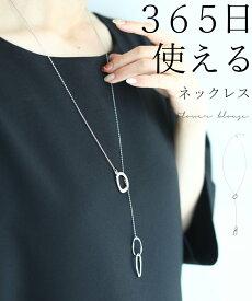 ◇◇【再入荷♪7/28 12時&20時】(シルバー)365日使えるネックレス