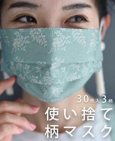◇◇使い捨て柄マスク。30枚入3柄オシャレ不織布返品・交換不可