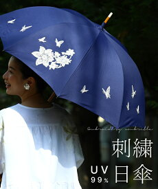 ◇◇ UVカット99.9% 花と蝶舞うコード刺繍の晴雨兼用日傘