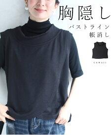 ◇◇(ブラック)バストライン帳消し 胸隠しトップス