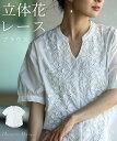 (2L3L:8/10~8/25前後の出荷予定)【予約♪6/20 12時】(S~L/2L~3L対応)白い小花咲くスキッパーネックのコットンブラ…