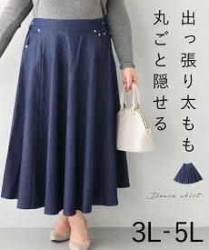 (3L~5L対応)出っ張り太もも丸ごと隠せるデニムフレアスカート【返品無料】