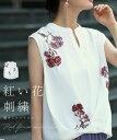 ◇◇(S~M/L~2L対応)紅い花刺繍のウエストタックブラウストップス