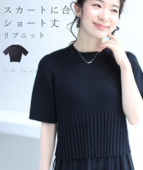 (ブラック)(S~M/L~2L対応)◇◇スカートに合うショート丈ニットトップス