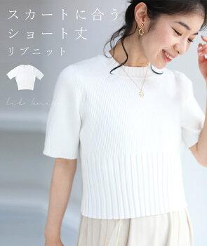 (ホワイト)(S~M/L~2L対応)◇◇半袖ニットトップス