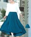 (グリーン)(S~M/L~2L対応)光沢スカート