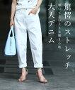 ◇◇(ホワイト)フレンチパヴェ決定版。10年伸縮ホワイトデニムパンツ