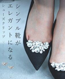 【再入荷♪8/21 12時&20時】シンプル靴がエレガントになる。煌くビジューのシューズクリップ