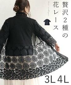 【再入荷♪9/27 12時&20時】(3L〜4L対応)贅沢2種類の花レースカーディガン