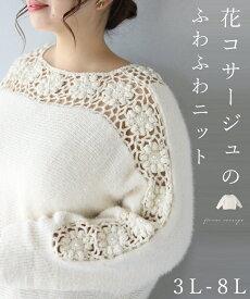 (3L~8L対応)花コサージュのふわふわニット【返品無料】