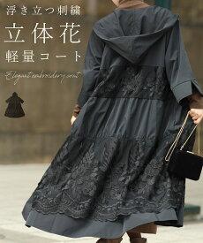 (ブラック)(S~3L対応)浮き立つ刺繍 立体花軽量コート