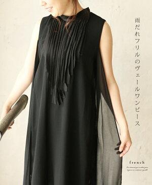 ★★半額セール★★(ブラック)「french」目を惹く胸元のワンピース
