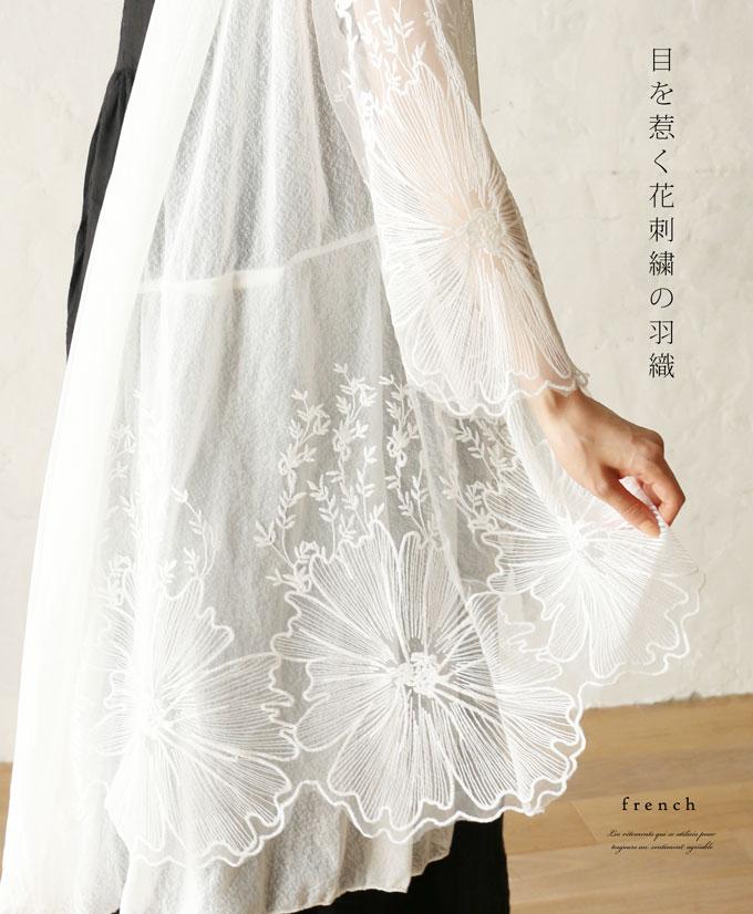 (予約受注会)【再入荷♪6月17日12時&22時より】(予約販売:7月15日〜8月10日前後の出荷予定)(ホワイト)「french」目を惹く花刺繍の羽織。カーディガン