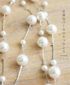 【再入荷♪5月19日12時&22時より】「french」星降るパールのネックレス