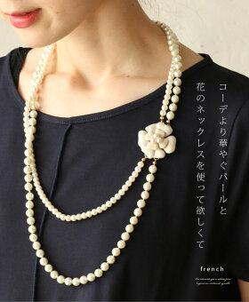 コーデより華やぐパールと花のネックレスを使って欲しくて