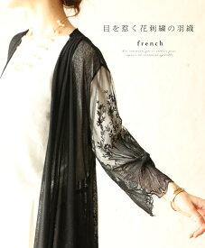 S〜L/2L〜3L【再入荷♪9月18日12時&22時より】(ブラック)「french」目を惹く花刺繍の羽織。カーディガン