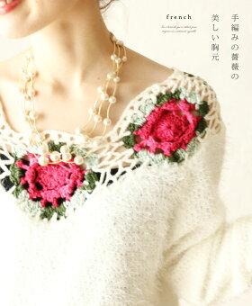手編みの薔薇の美しい胸元トップス
