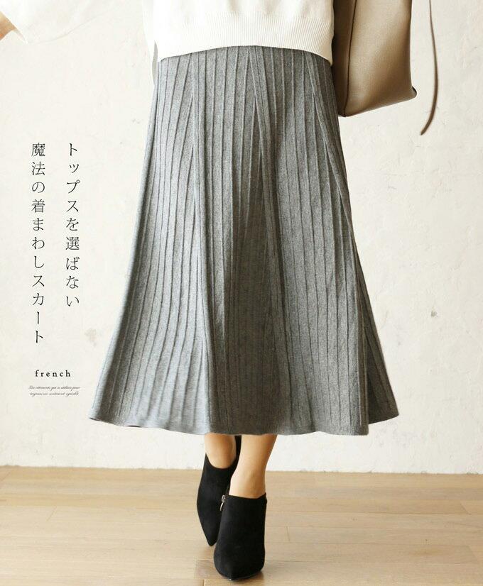 【再入荷♪11月24日12時&22時より】「french」トップスを選ばない魔法の着まわしスカート