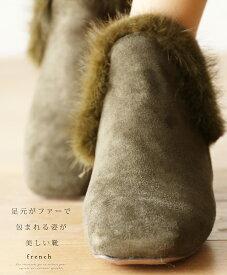 (カーキ)「french」足元がファーで包まれる姿が美しい靴