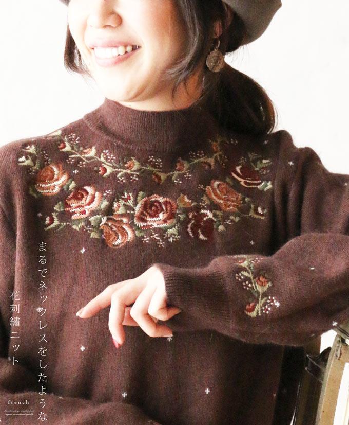 【再入荷♪9月3日12時&22時より】(ブラウン)「french」まるでネックレスをしたような花刺繍ニットトップス