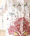 【再入荷♪4月14日12時&22時より】「french」鳥・木・花。美しい刺繍のシャツトップス