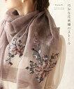 【再入荷♪7月16日12時&22時より】☆☆「french」巧みな花刺繍のストール
